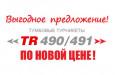 Тумбовые турникеты Automatic Systems серии TR